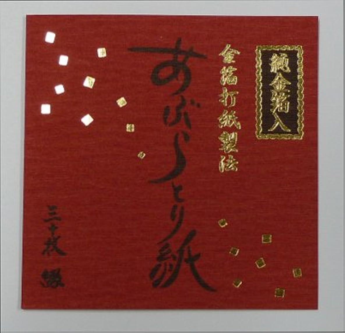 チーム悪意規範金沢の金箔やさんがつくった金箔打紙製法『あぶらとり紙』30枚綴り【純金箔入】