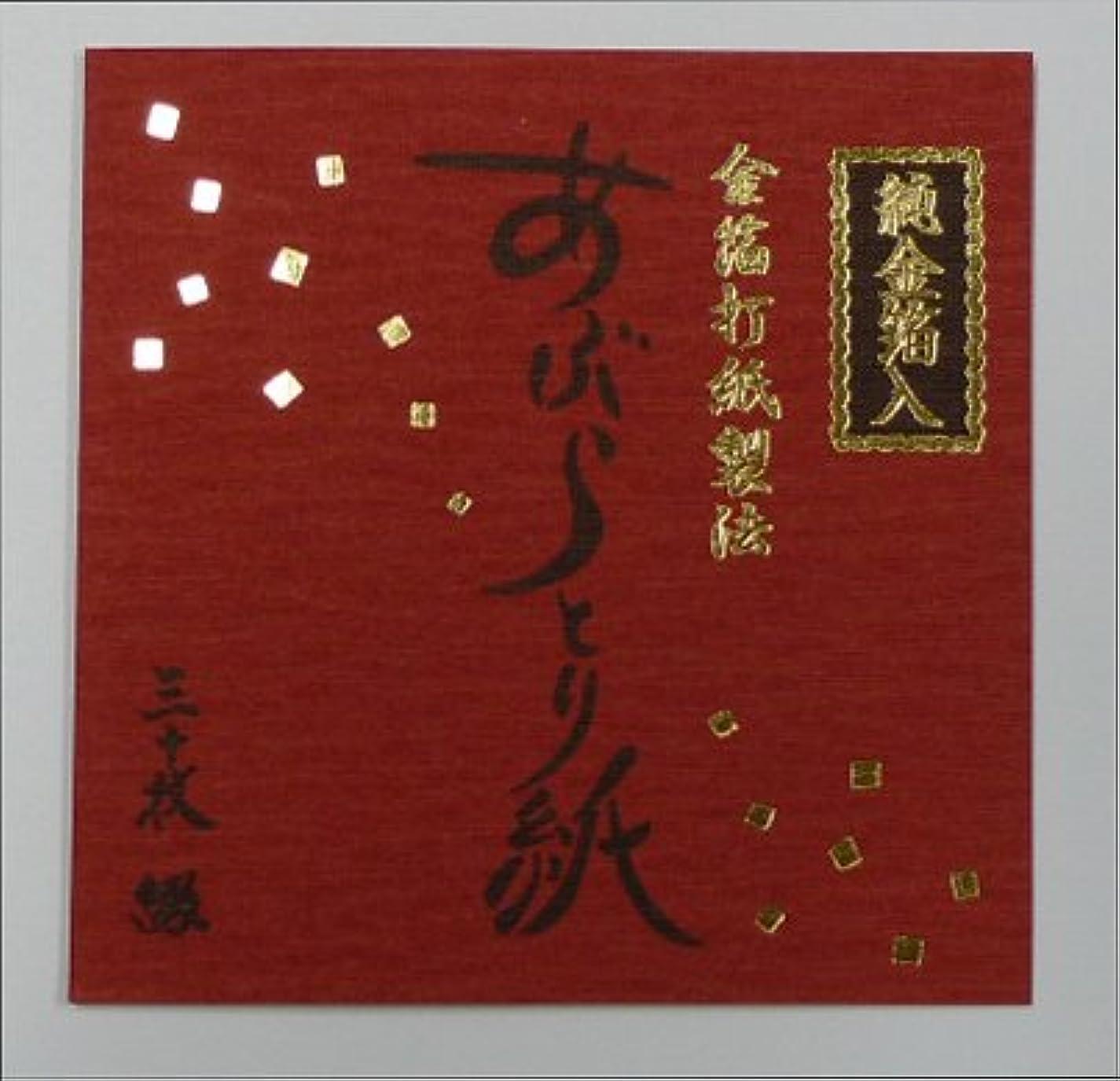 金沢の金箔やさんがつくった金箔打紙製法『あぶらとり紙』30枚綴り【純金箔入】