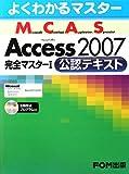 よくわかるマスター MCAS Access 2007 完全マスター 1 公認テキスト R付