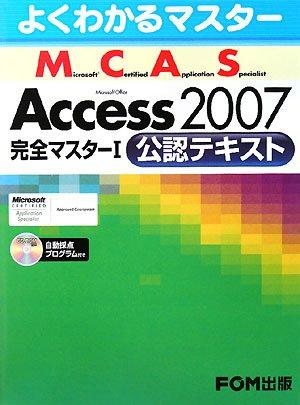 よくわかるマスター MCAS Access 2007 完全マスター 1 公認テキスト R付の詳細を見る