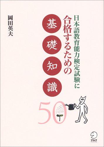 日本語教育能力検定試験に合格するための基礎知識50の詳細を見る