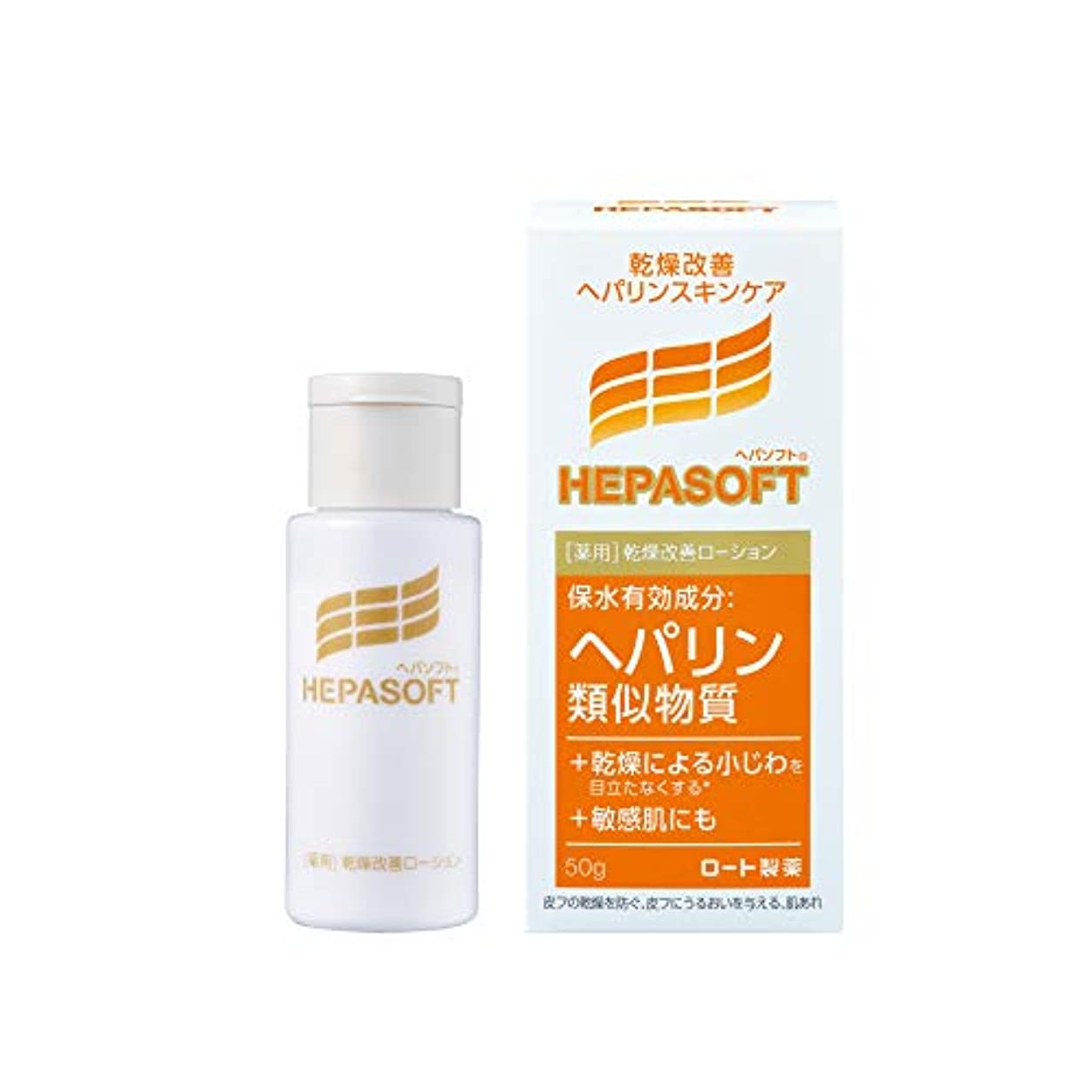 【医薬部外品】ヘパソフト 薬用 顔の乾燥改善 オールインワン (化粧水 乳液 美容液) ローション 50g