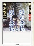 隠された日本 九州・東北 隠れ念仏と隠し念仏 (ちくま文庫)