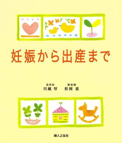 ハローキティのはじめての出産準備・出産/笠井靖代