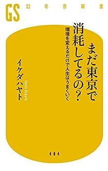 [イケダハヤト]の【電子版特典付き】まだ東京で消耗してるの? 環境を変えるだけで人生はうまくいく (幻冬舎新書)