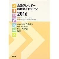 食物アレルギー診療ガイドライン 2016