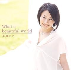 美郷あき「What a beautiful world」のジャケット画像