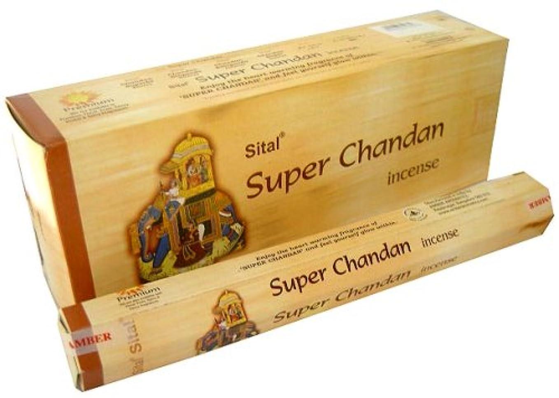 代わってファイル第四Sital スーパーチャンダン 3個セット