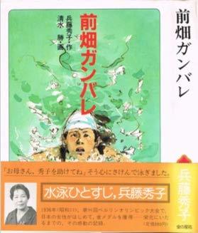前畑ガンバレ (文学の扉 (2))