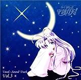 ボーカル&サウンドトラックCD「伝心 まもって守護月天!」vol.3
