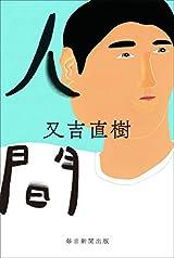 又吉直樹氏、初の長編小説『人間』発売で記者会見