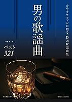 イントロ・オブリガート付 完全コードメロディー譜 男の歌謡曲ベスト321 第4版