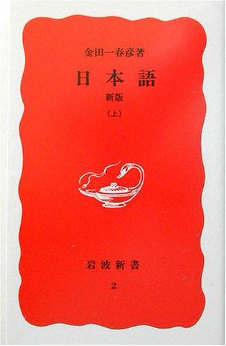 日本語〈上〉 (岩波新書)の詳細を見る