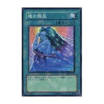 遊戯王カード 【 魂の解放 】 BE1-JP166-N 《ビギナーズエディション1》