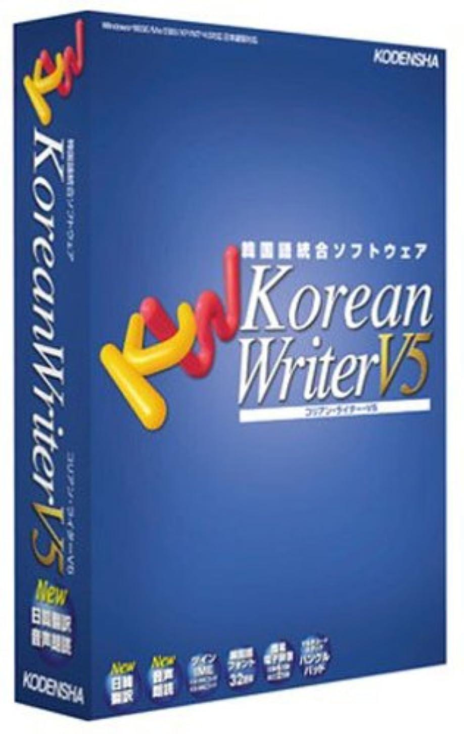 保有者フェデレーション争うKorean Writer V5