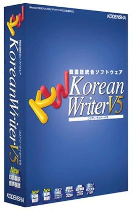 論争的集中怖がって死ぬKorean Writer V5
