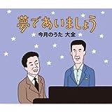 夢であいましょう 今月のうた 大全(DVD付) - オムニバス
