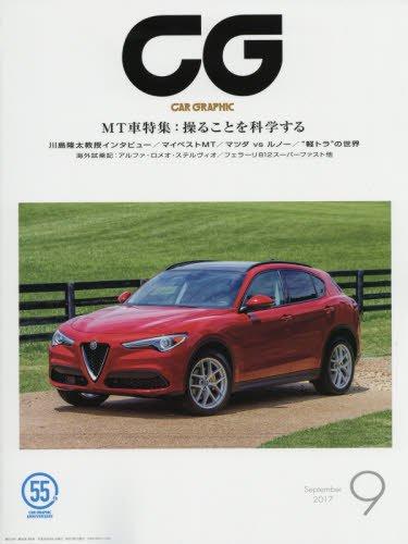 CG 2017年 09 月号 [雑誌]