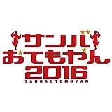 サンバおてもやん2016 (feat. 水前寺 清子, コロッケ, ポチョムキン from 餓鬼レンジャー & 高良 健吾)
