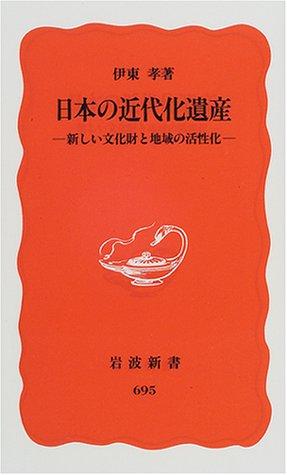 日本の近代化遺産―新しい文化財と地域の活性化 (岩波新書)