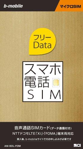 月額1,560円でデータ定額(200Kbps)&音声通話「スマホ電話SIM フリーData」発売開始