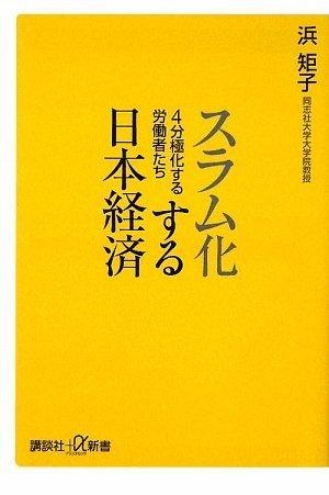 スラム化する日本経済 4分極化する労働者たち (講談社プラスアルファ新書)