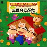 学芸会・おゆうぎ会用CD こども名作シアター おはなしミュージカル 「三匹のこぶた」