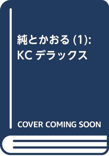 純とかおる(1) (KCデラックス)