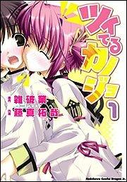 ツイてるカノジョ (1) (角川コミックスドラゴンJr)の詳細を見る