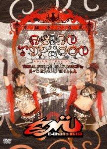 エイジアン・タイフーン - トライバル・フュージョン・ベリーダンス [DVD]