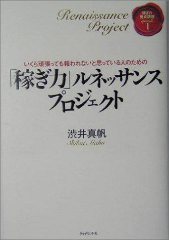 「稼ぎ力」ルネッサンスプロジェクト 稼ぎ力養成講座Episode1