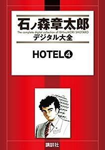 HOTEL(4) (石ノ森章太郎デジタル大全)