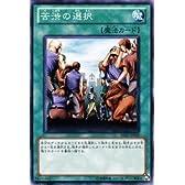 遊戯王カード 【 苦渋の選択 】BE01-JP029-N 《遊戯王ゼアル ビギナーズ・エディションVol.1》