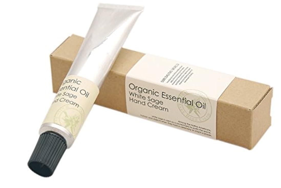 メディア円形の真剣にアロマレコルト ハンドクリーム ホワイトセージ 【White Sage】 オーガニック エッセンシャルオイル organic essential oil hand cream arome recolte