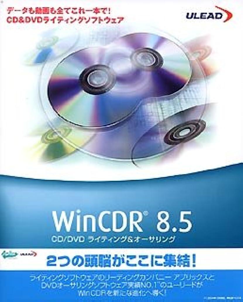 抜け目のないいろいろ許されるWinCDR 8.5