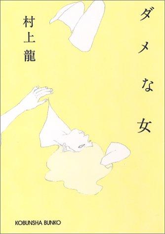 ダメな女 (光文社)