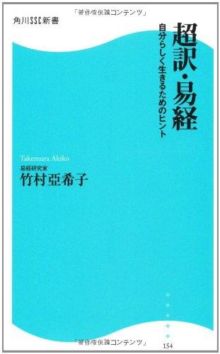 超訳・易経  角川SSC新書  自分らしく生きるためのヒント