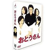 田村正和 dvd「おとうさん 」DVD-BOX 全11話を収録した6枚組 DVD 田村正和/中谷美紀