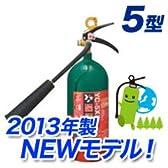 【2013年製】 ヤマト 二酸化炭素消火器 5型 YC-5XⅡ
