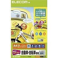 (まとめ)エレコム 手作りステッカー/自動車・自転車専用/A4/透明 EDT-STCAS【×3セット】