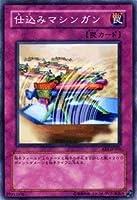 遊戯王カード 【 仕込みマシンガン 】 EE1-JP101-N 《エキスパートエディション1》