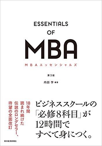 MBAエッセンシャルズ第3版