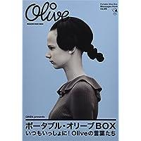 GINZA presents ポータブル・オリーブBOX: いつもいっしょに! オリーブの言葉たち (マガジンハウスムック)