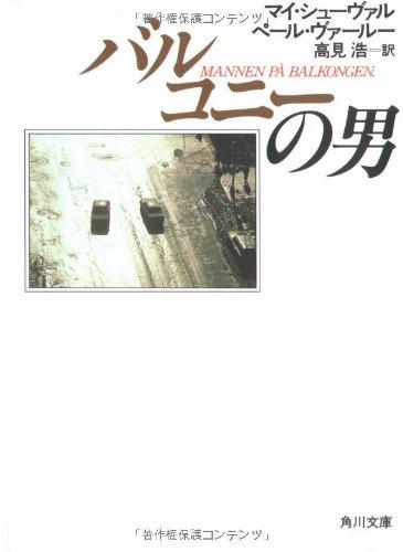 バルコニーの男 (角川文庫)の詳細を見る