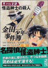 金田一少年の事件簿File(13) (講談社漫画文庫)