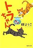 トラちゃん (集英社文庫)