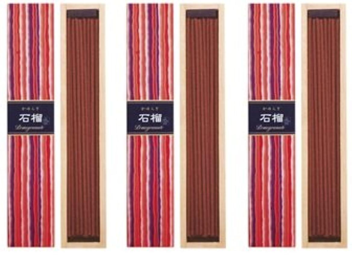 軽減する肥料批判する日本香堂 かゆらぎ 石榴(ざくろ) スティック40本入 3箱セット