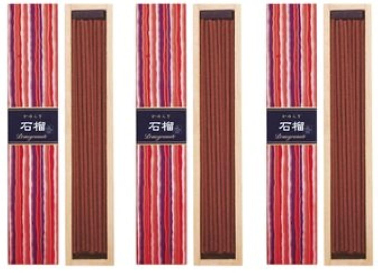 早い発表する二度日本香堂 かゆらぎ 石榴(ざくろ) スティック40本入 3箱セット
