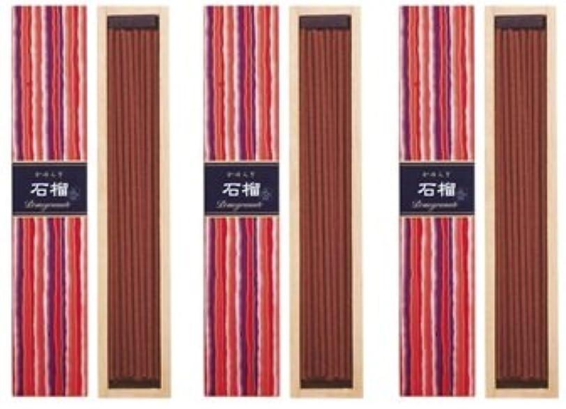 協力的ハイライト翻訳者日本香堂 かゆらぎ 石榴(ざくろ) スティック40本入 3箱セット