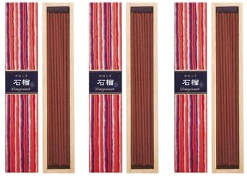 無力涙リアル日本香堂 かゆらぎ 石榴(ざくろ) スティック40本入 3箱セット